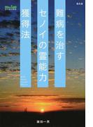 難病を治すセノイの霊能力獲得法 With Senoi Dream Theory