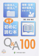 公益法人一般法人の理事・監事・会計監査人になったらまず初めに読む本Q&A100