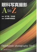 眼科写真撮影A to Z