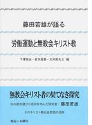 藤田若雄が語る労働運動と無教会キリスト教