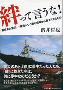 絆って言うな! 東日本大震災−復興しつつある現場から見えてきたもの