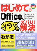 はじめてのOfficeのイラッをズバリ!解決 Word/Excel/PowerPoint 2016対応 Office 2016/2013/2010 (BASIC MASTER SERIES)