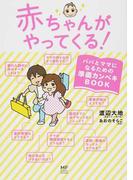 赤ちゃんがやってくる! パパとママになるための準備カンペキBOOK (メディアファクトリーのコミックエッセイ)