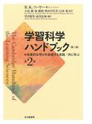 学習科学ハンドブック 第2巻 効果的な学びを促進する実践/共に学ぶ