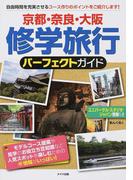 京都・奈良・大阪修学旅行パーフェクトガイド