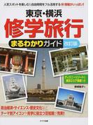 東京・横浜修学旅行まるわかりガイド 改訂版