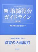 新・取締役会ガイドライン 第2版