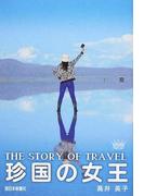 珍国の女王 THE STORY OF TRAVEL