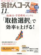 会計人コース 2016年 11月号 [雑誌]