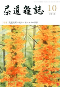 茶道雑誌 2016年 10月号 [雑誌]