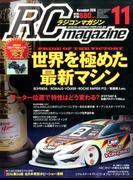 RC magazine (ラジコンマガジン) 2016年 11月号 [雑誌]