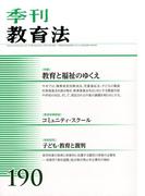 季刊 教育法 2016年 09月号 [雑誌]