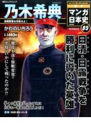 週刊マンガ日本史 改訂版 2016年 10/30号 [雑誌]