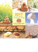 2017 カピバラさん 壁かけカレンダー