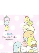 2017 すみっコぐらし 壁かけカレンダー