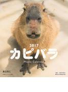 2017 カピバラフォトカレンダー