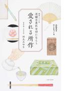 創業三〇〇年老舗京菓匠女将にならう愛される所作 品格あるひとをつくる