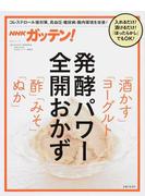 NHKガッテン!発酵パワー全開おかず 「酒かす」「ヨーグルト」「酢」「みそ」「ぬか」