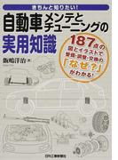 きちんと知りたい!自動車メンテとチューニングの実用知識 187点の図とイラストで整備・調整・交換の「なぜ?」がわかる!