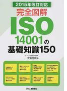 完全図解ISO14001の基礎知識150 2015年改訂対応