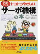 トコトンやさしいサーボ機構の本 (B&Tブックス 今日からモノ知りシリーズ)