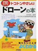 トコトンやさしいドローンの本 (B&Tブックス 今日からモノ知りシリーズ)