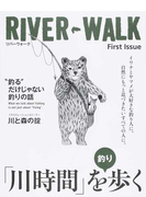 RIVER−WALK First Issue 「川時間」を釣り歩く。