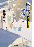 【全1-3セット】大江戸木戸番始末(光文社文庫)