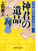 【全1-2セット】目付 鷹垣隼人正 裏録(光文社文庫)