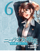 【6-10セット】ニコラオスの嘲笑(週刊女性コミックス)