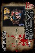 【1-5セット】惨劇館リターンズ