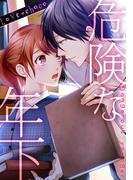 【1-5セット】Love choco~危険な年下(恋愛ショコラ)