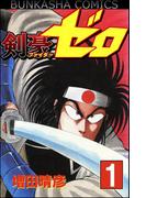 【全1-3セット】剣豪(ファイター)ゼロ