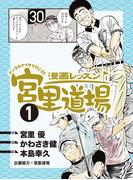 【全1-7セット】漫画レッスン宮里道場