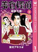 【全1-4セット】美食探偵 明智五郎(マーガレットコミックスDIGITAL)