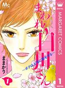 【全1-3セット】まわれ!白川さん ~ボクは上司に恋をする~(マーガレットコミックスDIGITAL)