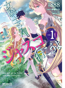 【全1-2セット】女騎士さん、ジャスコ行こうよ(MFコミックス アライブシリーズ)