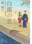 白露の恋 更紗屋おりん雛形帖(文春文庫)