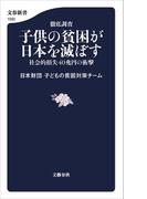 徹底調査 子供の貧困が日本を滅ぼす 社会的損失40兆円の衝撃(文春新書)