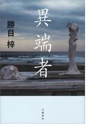 異端者(文春e-book)