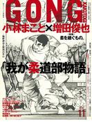 ゴング格闘技 2016年11月号
