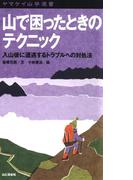 【期間限定価格】ヤマケイ山学選書 山で困ったときのテクニック(ヤマケイ山学選書)