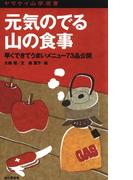 【期間限定価格】ヤマケイ山学選書 元気のでる山の食事(ヤマケイ山学選書)