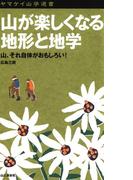 【期間限定価格】ヤマケイ山学選書 山が楽しくなる地形と地学
