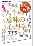 NHK 100分 de 名著 アドラー 『人生の意味の心理学』2016年10月