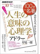 NHK 100分 de 名著 アドラー 『人生の意味の心理学』2016年10月(NHKテキスト)