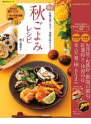 楽々秋ごよみレシピ 2015 ― 暮らしごよみ&秋の食材図鑑付き