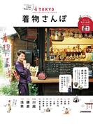 TOKYO 着物さんぽ(JTBのMOOK)