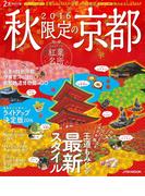 2016 秋限定の京都(JTBのMOOK)