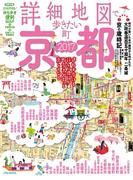 詳細地図で歩きたい町  京都  2017(JTBのMOOK)